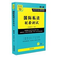 国际私法配套测试:高校法学专业核心课程配套测试(第八版)