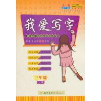 黄冈小状元我爱写字三年级(上) 著名书法家张秀书写 张秀硬笔楷书 同步系列