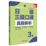 日语三级口译真题解析