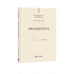 典籍英译新发展研究