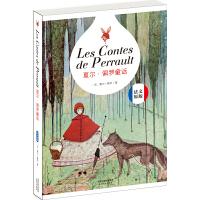 夏尔・佩罗童话:LES CONTES DE PERRAULT(法文版)