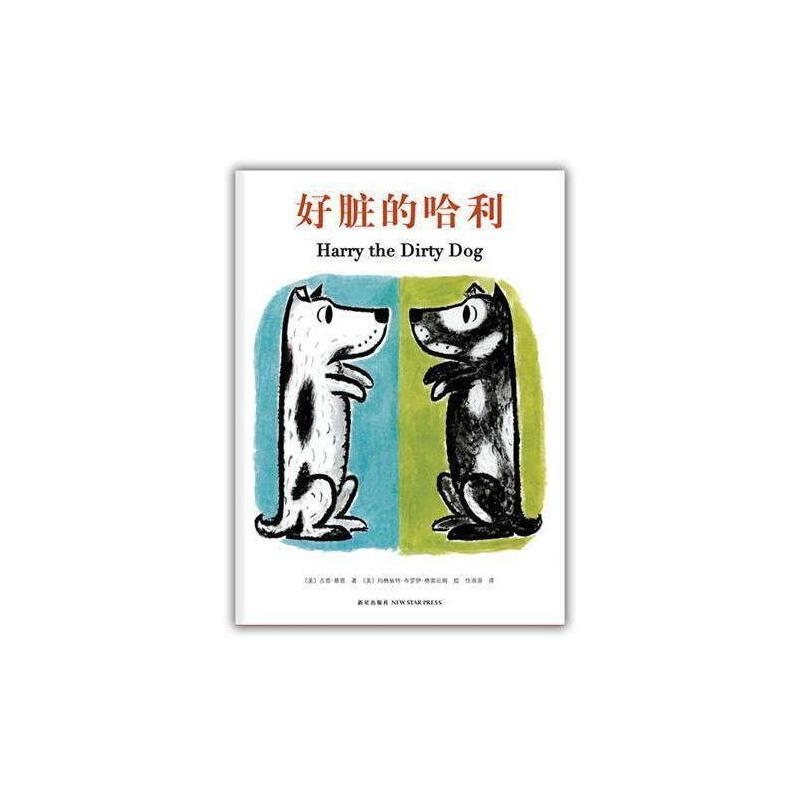 """好脏的哈利(精) 入选日本学校图书馆协会""""好绘本""""  日本儿童文学家协会《绘本100选》正版爱心树"""