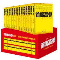 首席高参全套(1-18册)瑞根著原名掌舵者官场小说