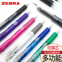 日本ZEBRA斑马B4SA1多功能四色圆珠笔0.7mm+自动铅笔0.5mm多色中油笔五合一学生用圆珠笔顺滑按动彩色笔