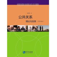 公共关系:理论与实务(修订版)