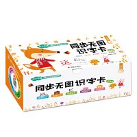 海润阳光 同步无图识字卡 : 部编版. 一年级. 下册