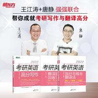 新东方 (2022)考研英语高分写作+拆分与组合翻译法(套装共2册)