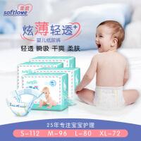 柔爱Softlove轻薄透气婴儿纸尿裤96片全芯无感尿不湿M码