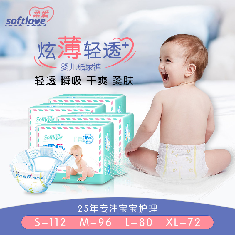 柔爱Softlove轻薄婴儿纸尿裤M码数96片