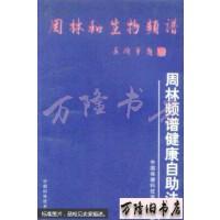 【旧书二手书85品】周林频谱健康自助法 /中国保健科技学会编 中国科学技术出版社