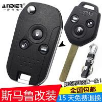 斯巴鲁XV森林人钥匙改装 傲虎力狮 直板遥控器专改折叠钥匙 外壳 汽车用品