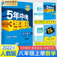 五年中考三年模拟八年级上册数学 2022版5年中考3年模拟人教版