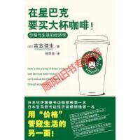 在星巴克要买大杯咖啡!(日)吉本佳生 ,陈思佳 中国轻工业出版社9787501963102