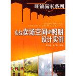 旺铺赢家系列--实战卖场空间与照明设计实例 王芝湘 等 化学工业出版社 9787122194763