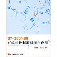 S7-300/400可编程控制器原理与应用
