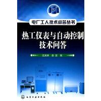 电厂工人技术问答丛书--热工仪表与自动控制技术问答