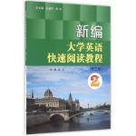 大学英语快速阅读系列//新编大学英语快速阅读教程:2(第3版)