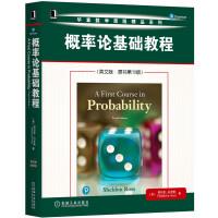 概率�基�A教程(英文版 原��第10版)