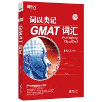 新东方 词以类记:GMAT词汇