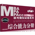 正版 MBA MPA MPAcc联考模拟试卷系列-综合能力分册 2017版-第15版/袁进