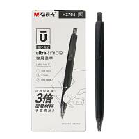 晨光新品H3704按动型子弹头中性笔 优品美学0.5MM笔芯 黑色一盒10支装