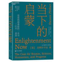 当下的启蒙:为理性、科学、人文主义和进步辩护 /史蒂芬・平克 精装 比尔盖茨喜欢的书 为理性科学人文主义和进步辩护心灵与