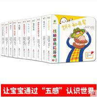 正版低幼感统玩具书(全11册,套盒也带翻翻功能哟)触摸翻翻玩具书 0-6岁儿童绘本玩具书 儿童绘本故事轮子和车/小老虎