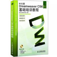 正版 中文版Dreamweaver CS6 基础培训教程 DW CS6视频教程书籍 dw cs6网页设计制作从入门到精