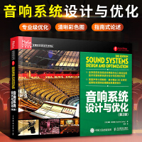 音响系统设计与优化 第2版 鲍勃・麦卡锡 音响系统扩声设计优化技术 音响系统阐述采用现代化工具 音响系统进行设计和调校