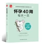 怀孕40周  每天一页(凤凰生活)