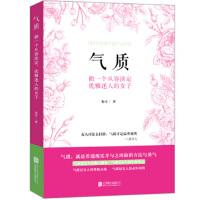 气质:做一个从容淡定、优雅迷人的女子 9787550263192 北京联合出版公司