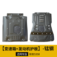 江铃驭胜S330驭胜S350下护板发动机挡板车底防护板底盘装甲保护板