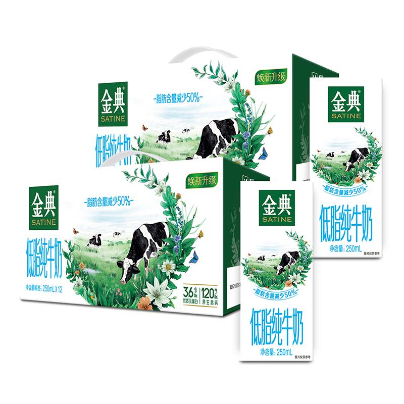 【8月新日期】伊利   金典低脂纯牛奶250ml*12盒*2提 礼盒装