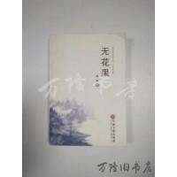 【旧书二手书85品】无花果 /饶彬 中国文联出版社