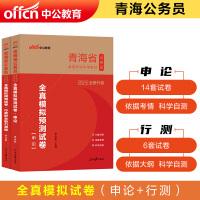 中公教育省考2021青海省公务员录用考试专用教材:全真模拟(申论+行测)2本套