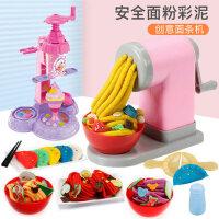 橡皮泥模具工具套装无毒彩泥面条机儿童雪糕网红冰淇淋机女孩玩具