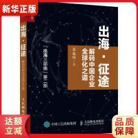出海 征途 解码中国企业全球化之道 黄兆华 人民邮电出版社9787115523952【新华书店 品质保障】
