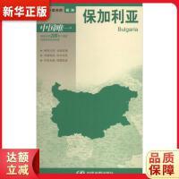 世界分国地图 欧洲--保加利亚地图 中国地图出版社 中国地图出版社9787503172984【新华书店 正版保障】