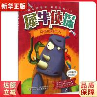 犀牛侦探3奇怪的陌生人『新华书店 品质无忧』