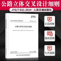 正版现货 JTG/T D21-2014 公路立体交叉设计细则 公路交通规范 现行规范可提供增值税发票