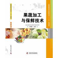 """全国高职高专食品类专业""""十二五""""规划教材--果蔬加工与保鲜技术"""