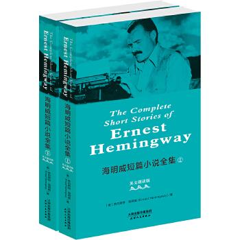 海明威短篇小说全集:The Complete Short Stories of Ernest Hemingway(英文朗读版)(套装上下册)(附英文朗读下载)