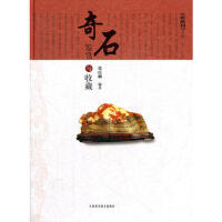 【旧书9成新正版现货包邮】奇石鉴赏与收藏张庆麟著9787547813379上海科学技术出版社