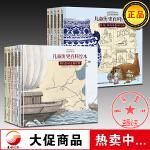 儿童历史百科绘本中国国家博物馆(共5册)精装儿童中国历史百科绘本