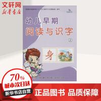 幼儿早期阅读与识字(2) 吉林美术出版社