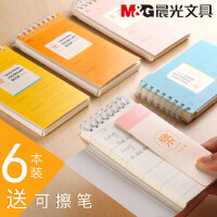 晨光背单词本迷你线圈随身英语小笔记本子便携遮挡记忆本文具用品