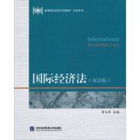 【二手书8成新】国际经济法(双语版) 曾文革 对外经济贸易大学出版社