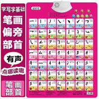 儿童汉语有声挂图一年级声母韵母拼音字母表认知识字笔画偏旁部首