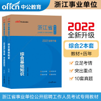 中公教育2021浙江省事业单位公开招聘工作人员考试:综合基础知识(教材+历年真题)2本套