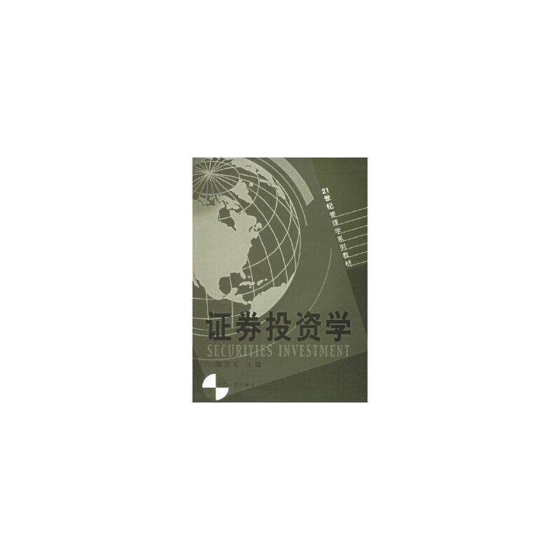 【旧书二手书9成新】证券投资学——21世纪管理学系列教材 陈志军 9787209037587 山东人民出版社 【本店诚信经营,仅售正版,免费提供稀缺书籍代寻服务】